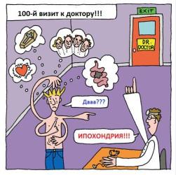 Ипохондрический синдром: причины, симптомы и лечение