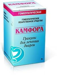камфора гомеопатическое средство от диареи
