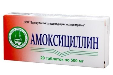амоксициллин симптомы лечение